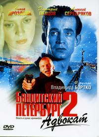 сериал Бандитский Петербург 2 сезон онлайн