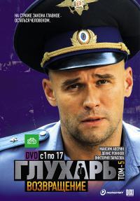 сериал Глухарь 3 сезон онлайн