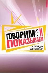 сериал Говорим и показываем с Леонидом Закошанским  1 сезон онлайн