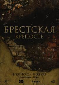 сериал Брестская крепость онлайн