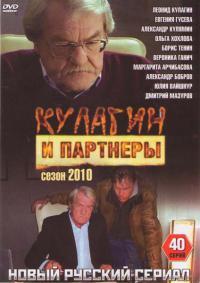 сериал Кулагин и партнеры онлайн