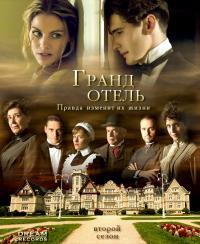 сериал Гранд отель / Gran Hotel 2 сезон онлайн