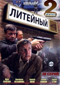 сериал Литейный, 4 2 сезон онлайн