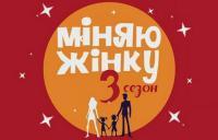 сериал Меняю жену / Міняю жінку 3 сезон онлайн