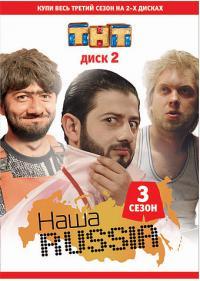 сериал Наша Russia  3 сезон онлайн