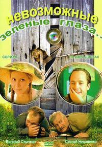 сериал Невозможные зеленые глаза онлайн