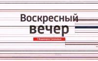 сериал Воскресный вечер с Владимиром Соловьевым онлайн