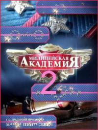 сериал Милицейская академия 2 сезон онлайн