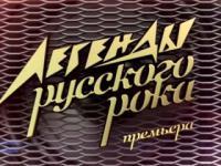 сериал Легенды русского рока онлайн