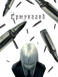 сериал Ермунганд / Jormungand: Perfect Order 2 сезон онлайн