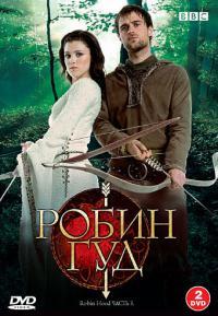 сериал Робин Гуд / Robin Hood 2 сезон онлайн