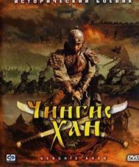 сериал Чингисхан / Genghis Khan онлайн