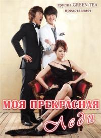сериал Моя прекрасная леди / A-ga-ssi-leul Boo-tak-hae онлайн