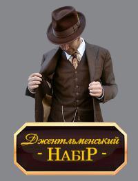 сериал Джентльменский набор / Джентльменський набір онлайн
