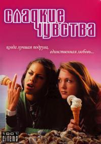 сериал Сладкие чувства / Sugar Rush 1 сезон онлайн
