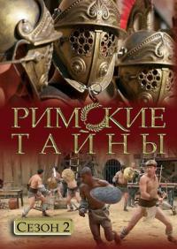 сериал Римские тайны / The Roman Mysteries 2 сезон онлайн