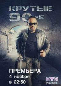 сериал Крутые 90-е онлайн
