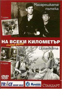 сериал На каждом километре / Na vseki kilometar 1 сезон онлайн