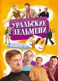 сериал Уральские пельмени. Сборник концертов онлайн