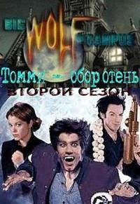 сериал Томми-оборотень / Big Wolf on Campus 2 сезон онлайн