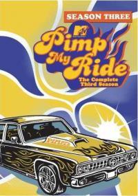 сериал Тачку на прокачку / Pimp My Ride 3 сезон онлайн