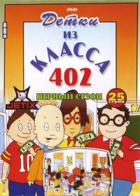 сериал Детки из класса 402 / The Kids from Room 402 1 сезон онлайн