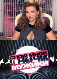 сериал Спокойной ночи, мужики онлайн
