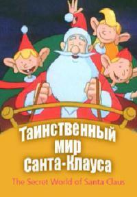 сериал Таинственный мир Санта-Клауса / Le monde secret du Pere Noel онлайн