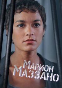 сериал Марион Маззано / Marion Mazzano онлайн